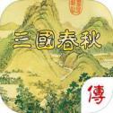 三国春秋传 V1.1.8 IOS版