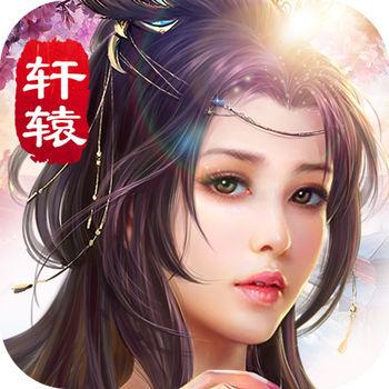 仙侠轩辕传 V1.0 IOS版