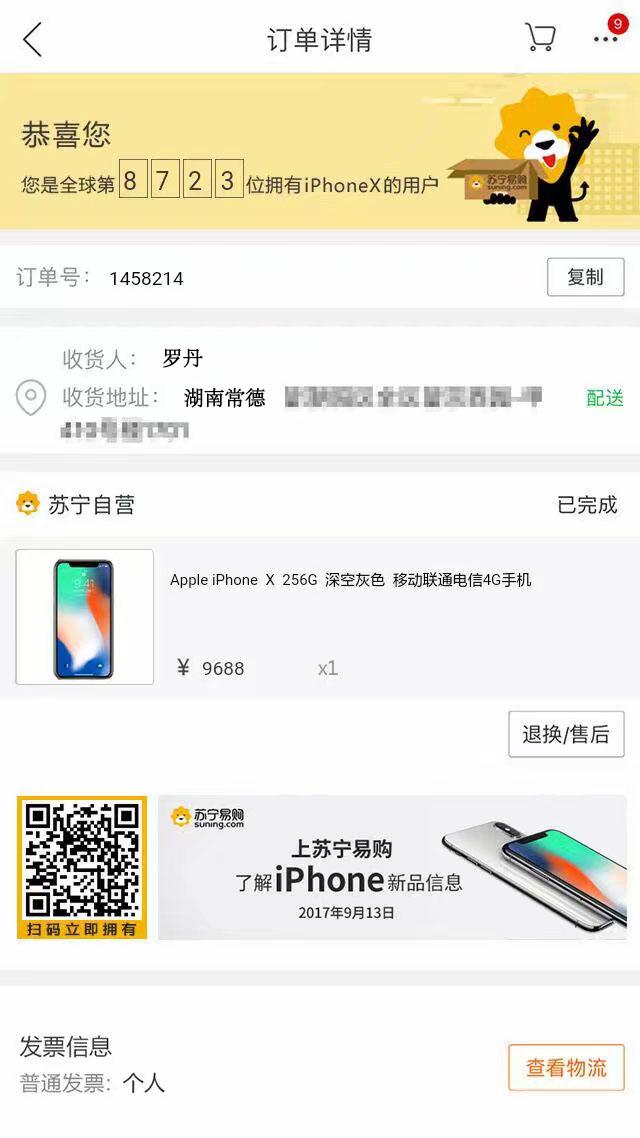 iphoneX装逼生成器 V1.0 最新版