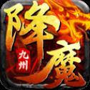 九州降魔录 V1.0 安卓版