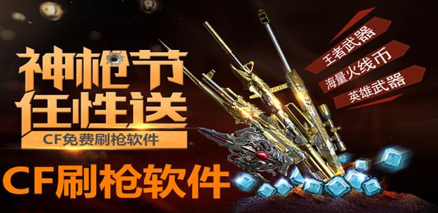 华夏CF刷枪软件