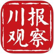 川报观察 V3.0.1 iPhone版