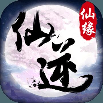 仙逆仙缘 V1.0 苹果版
