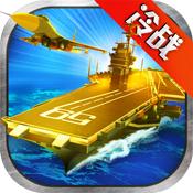 钢铁舰队冷战风云 V1.0 安卓版