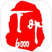 TOP6000 V2.4.0.2 iPhone版