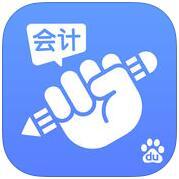 会计必过宝 V2.4.0 iPhone版