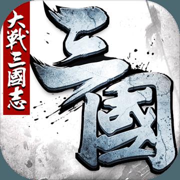大战三国志苹果版