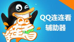 QQ游戏连连看秒杀辅助成品 V1.0 安卓版