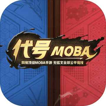 代号MOBA V1.0 电脑版