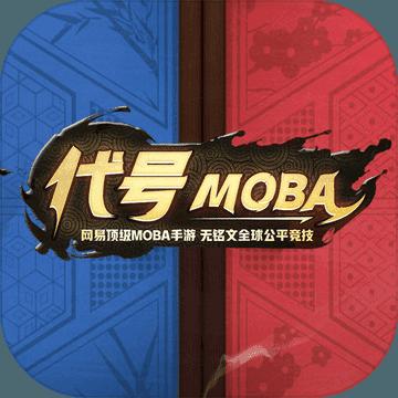 代号MOBA V1.0 免激活破解版