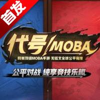 代号moba安卓版