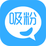 吸粉大王 V1.3.1 安卓版