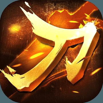 刀剑斗神传 V1.0 苹果版