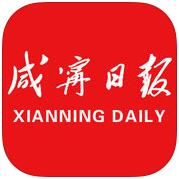 咸宁日报 V2.8 iPhone版
