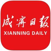 咸宁日报 V2.3 电脑版