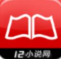 12小说网 V1.0.5 安卓版