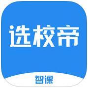 智课选校帝 V1.0.1 安卓版