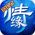 倩女情缘 V1.0 苹果版