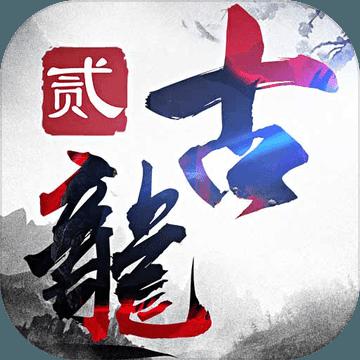 古龙群侠传2 V2.51 苹果版