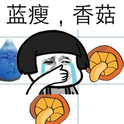 蓝瘦香菇微信游戏 V1.0 安卓版