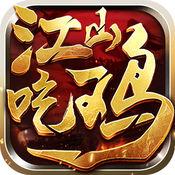 江山吃鸡 V1.0 最新版