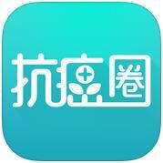 抗癌圈 V2.9 iPhone版