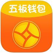 五板�X包 V2.0.0915 iPhone版