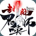 封神召唤师 V1.5.0 安卓版
