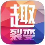 趣裂变 V1.1 iPhone版