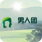 男人团app福利资源 V1.0 免费版