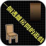 一个逃离房间的游戏官方版下载 一个逃离房间的游戏安卓版下载V2.0安卓版