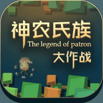 神农氏族大作战 V1.0 苹果版