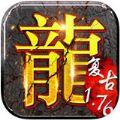 复古传奇风云手机版下载|复古传奇风云官方手游V1.0.1安卓版下载