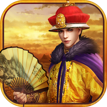 康熙皇帝养成计划 V1.0.2 安卓版