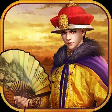 康熙皇帝养成计划 V1.0.2 苹果版