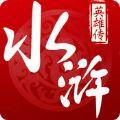 水浒热血英雄 V1.0.1 安卓版