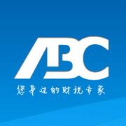 abc财税专家 V4.3.1 官方版