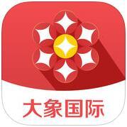 大象国际 V2.0.7 iPhone版