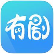 有剧 V1.0.2 iPhone版
