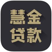 慧金贷款 V1.0 iPhone版