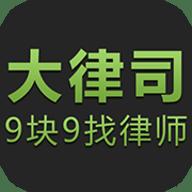 大律司 V1.0.2 安卓版