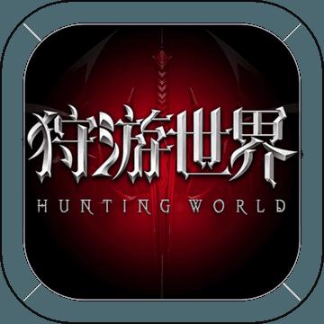 狩游世界安卓版