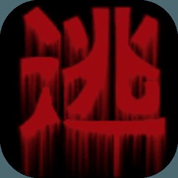 死亡计划 V1.0 苹果版