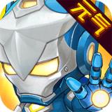 元气英雄 V1.0 破解版