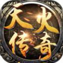 天火传奇 V1.0 IOS版