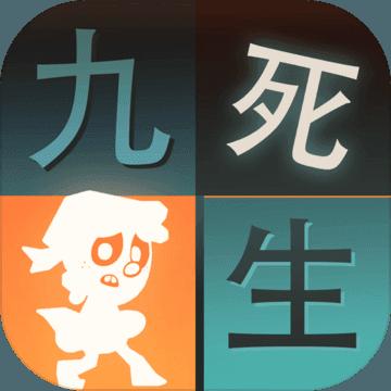 九死一生:孤岛大逃杀 V1.0 苹果版