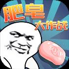 肥皂大作战 V1.0 ios版