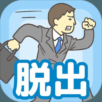 逃离公司 V1.3 苹果版