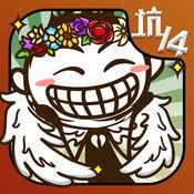 史上最坑爹的游戏14 V1.0.0.1 iPhone版