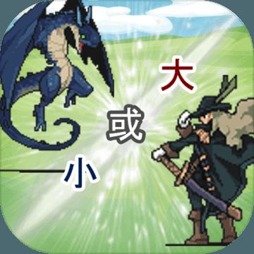 大小战争 V1.2 IOS版